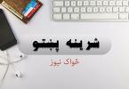 Five Interesting Facts About Pashto Language